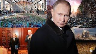Четыре бездарных пятилетки Путина. Итоги кривого пути