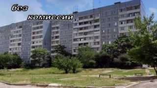 Продажа квартиры улица Рубана Запорожье(www.real.com., 2013-07-06T12:08:47.000Z)
