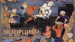 Исламская медицина в Чечне