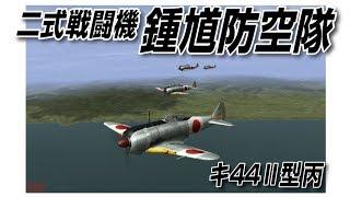 IL 2 鍾馗防空隊 キ44 II 丙