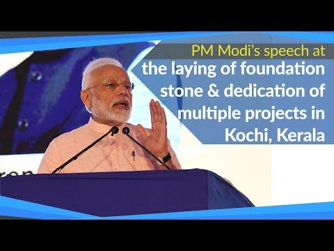 PM Modi's speech in Kochi, Kerala | PMO