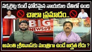 BJP Leader Sri Ram Fires on CM YS Jagan and Avanthi Srinivas | Vishaka | YCP Vs TDP