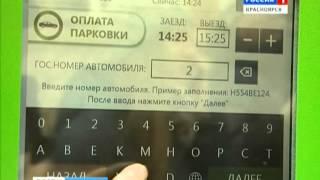 видео В Казани введут платную парковку с 2015 года