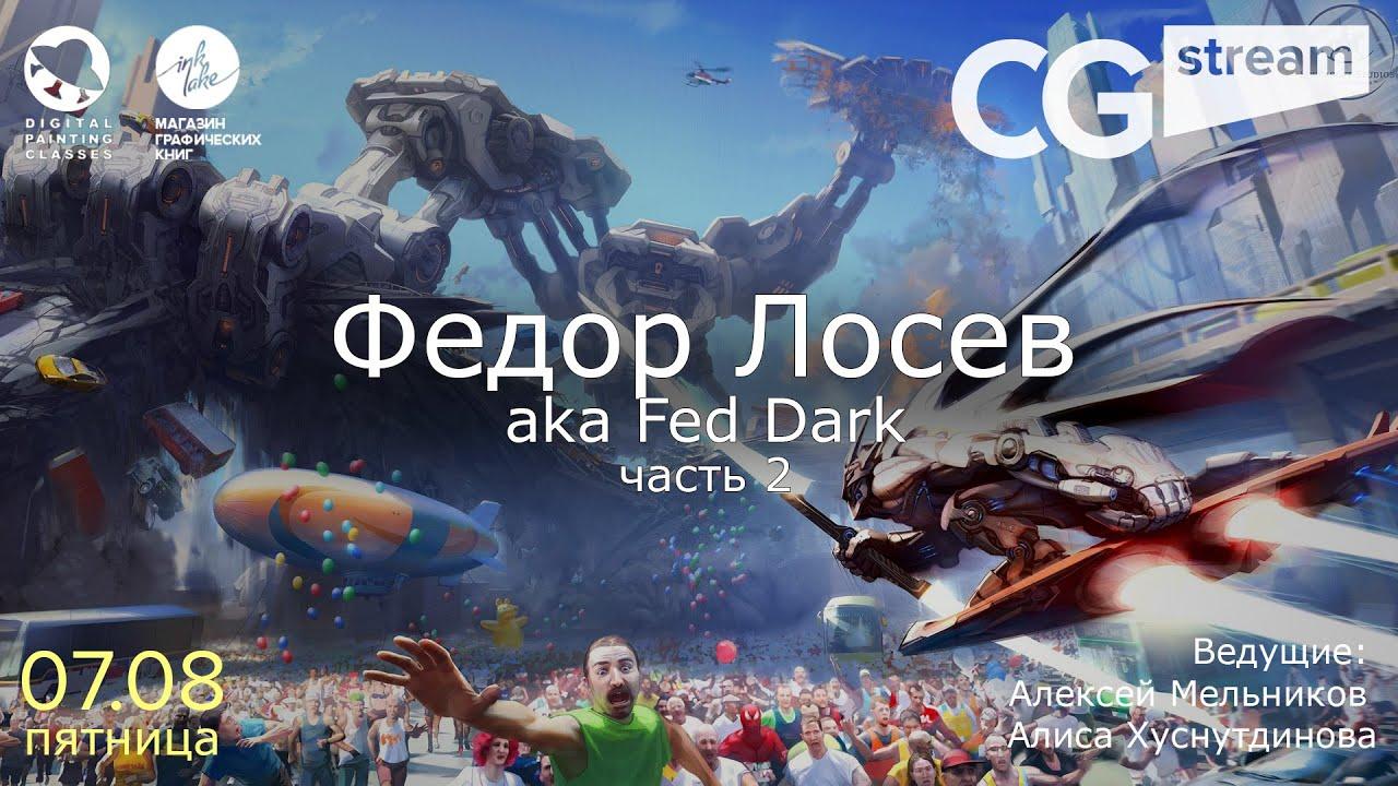 CG Stream. Федор Лосев aka Fed Dark. Часть 2
