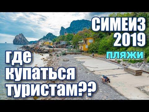 Симеиз 2019. Пляжи. Большой обзор. Где купаться туристам в сезон 2019 Крым сегодня. Отдых в Крыму