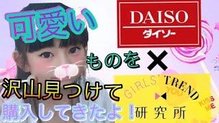 ガールズトレンド研究所×ダイソーコラボ!コラボ!可愛いものを沢山購入したよ! thumbnail