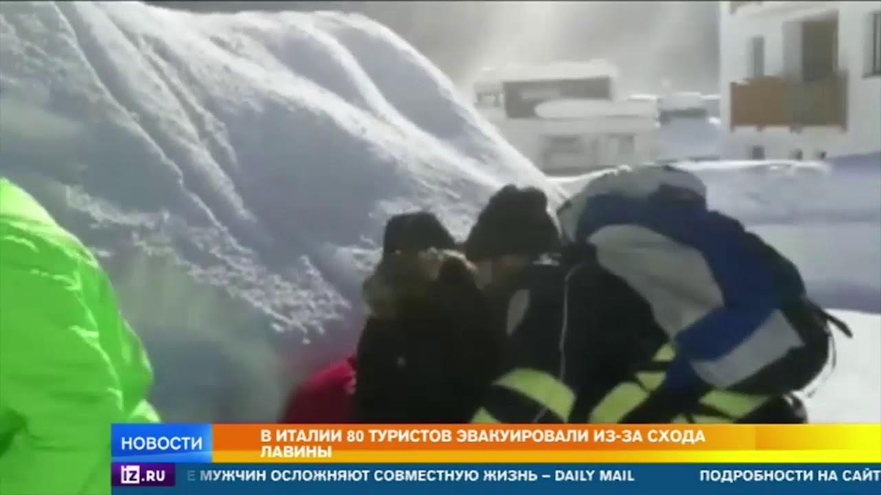 В Италии 80 туристов эвакуировали из-за схода лавины