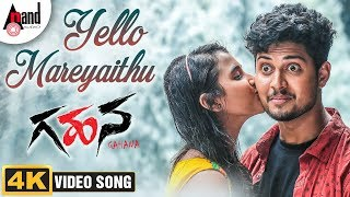 Gahana | Yello Mareyaithu | 4K Song | Adhitya | Sharanya | Inchara | R.Srinivas Still Seenu