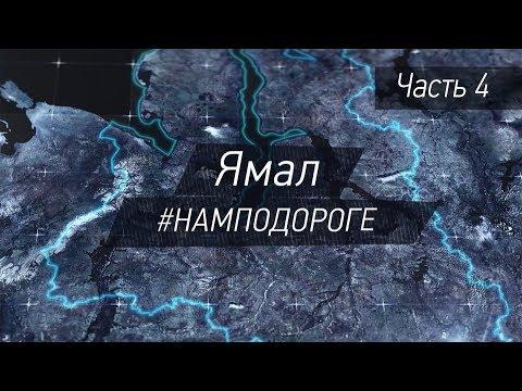 Ямал #Намподороге (Часть 4)  - От Коротчаево до Тарко-Сале