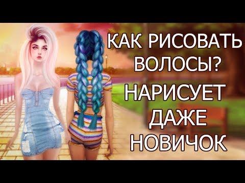 Как рисовать волосы Avakin Life, IMVU, Sims 4, Second Life, как фотошопить в Авакин Лайф