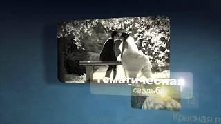 видео Отзывы о свадебном агентстве