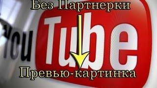 Персональный значек видео без партнёрки №2