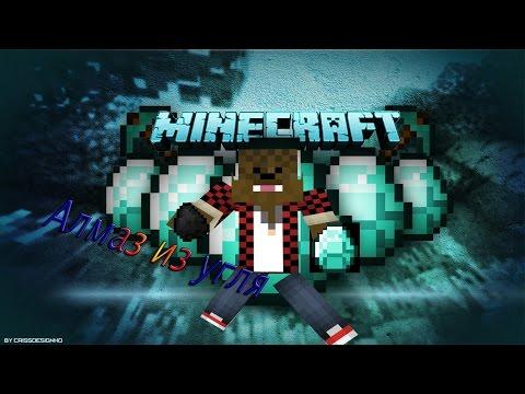видео: minecraft Как сделать из угля алмазы!