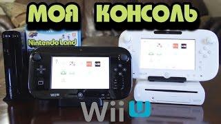 Моя Консоль - Nintendo Wii U видео