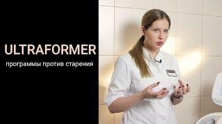 Ultraformer  программы против старения