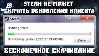 Steam не Может Скачать Обновления Клиента. Бесконечное Скачивание