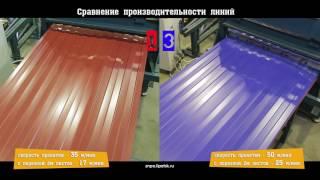Сравнение производительности линий профнастила 17 и 25м/мин(, 2016-11-10T07:56:29.000Z)