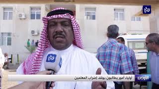 أولياء أمور يطالبون بوقف إضراب المعلمين - (9-9-2019)