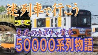 【迷列車で行こう】#20 東武のカボチャ電車 50000系列(50000系・50050系・50070系・50090系)物語