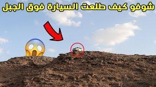 فطوري في رمضان بين السماء و الارض | شوفوا كيف طلعت السيارة فوق الجبل !!!🚗😲
