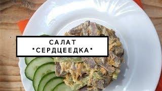 """Салат """"Сердцеедка"""" 💗😋 рецепт пошаговый вкусный"""