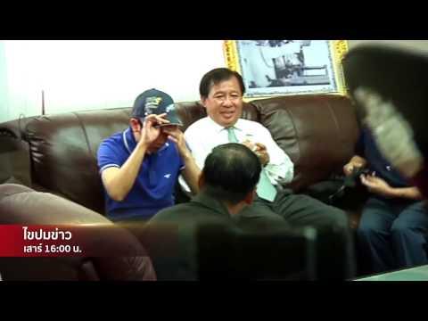 ย้อนหลัง promote ไขปมข่าว 08/04/60