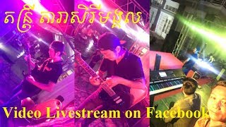 Video Livestream on facebook / តន្ត្រី តារាសិរីមង្គល