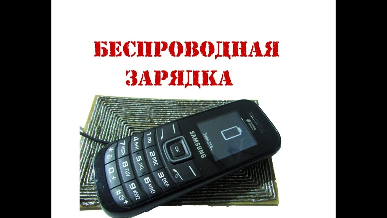 Как сделать беспроводную зарядку на телефон 157