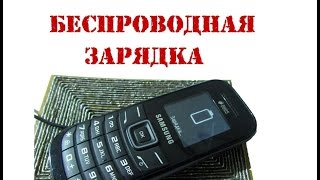 Как сделать беспроводную зарядку для любого телефона(Схема https://plus.google.com/b/113930113217237040177/+akakasyan/posts/ZQAv2qx8wwY?pid=6213188085651406338&oid=113930113217237040177 ..., 2015-11-04T02:06:16.000Z)