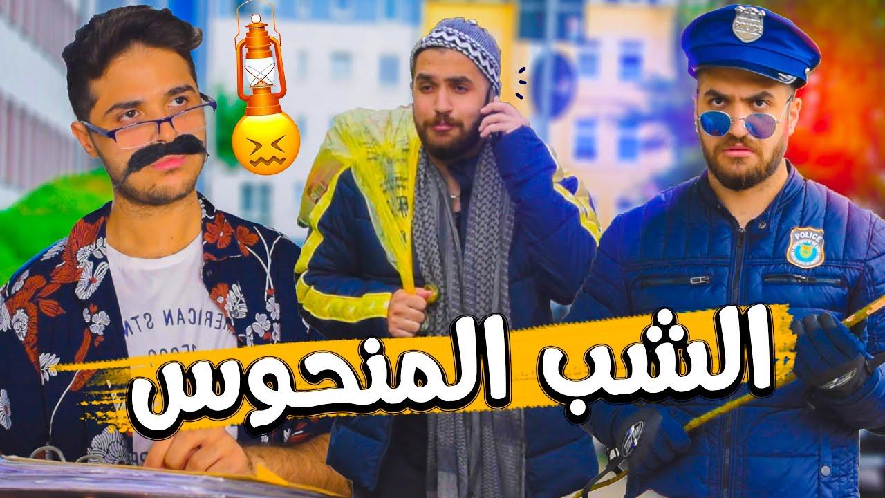 لما المنحوس يدور على بنت الحلال    عمر حمو - الشب المنحوس