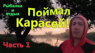 Рыбалка в Приморском Крае на Карася! Рыбалка в Приморье! Часть 1
