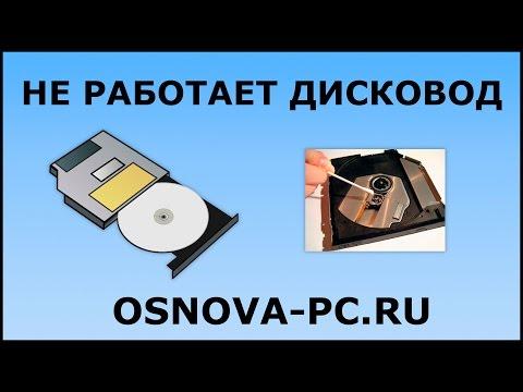 Почему не работает дисковод. 5 возможных причин!