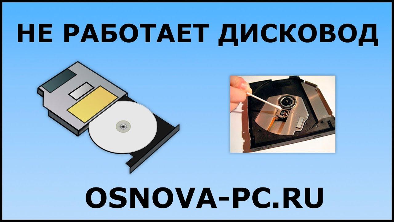 Windows не видит CD или DVD 77