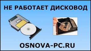 видео Что делать, если  дисковод не определяет диск ????