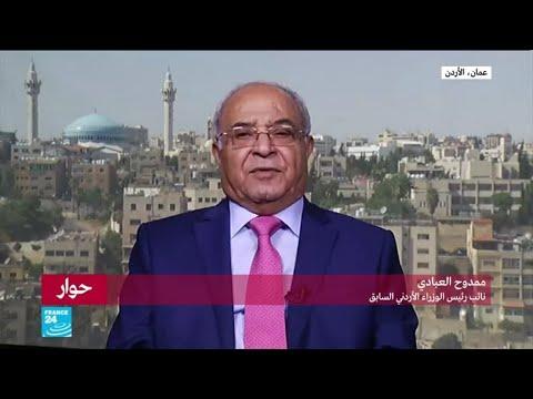 ممدوح العبادي: مقررات قمة مكة لدعم الأردن غير كافية لمعظم الساسة الأردنيين  - نشر قبل 2 ساعة