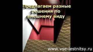 видео Преимущества лестниц на металлокаркасе