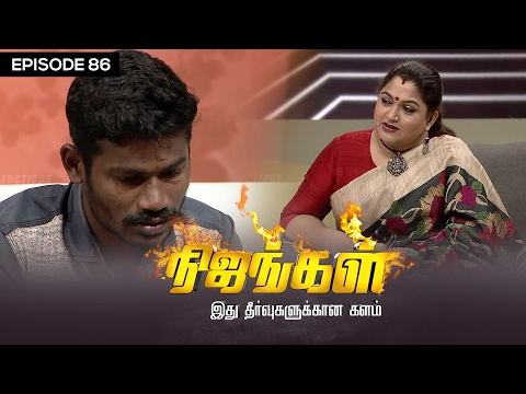Nijangal with kushboo is a reality show to sort out untold issues. Here is the episode 86 of #Nijangal telecasted in Sun TV on 06/02/2017. Truth Unveils to Kushboo - Nijangal Highlights ... To know what happened watch the full Video at https://goo.gl/FVtrUr  For more updates,  Subscribe us on:  https://www.youtube.com/user/VisionTimeThamizh  Like Us on:  https://www.facebook.com/visiontimeindia