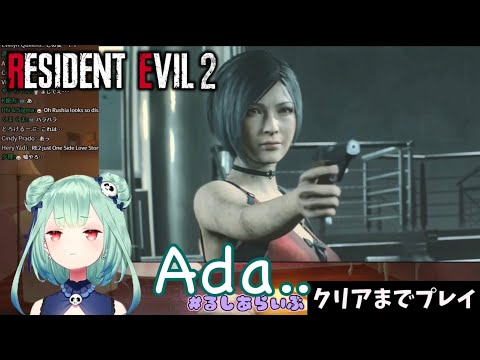 Uruha Rushia reacts to The Fall of Ada Wong in Resident Evil 2 Remake |