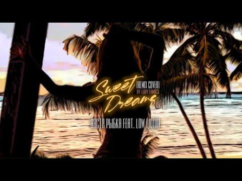 Настя Рыбка feat.Low Liquid Sweet Dreams (Remix Cover) ПРЕМЬЕРА 2020