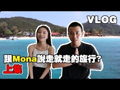 跟Mona說走就走的旅行?Mona懷疑是不是在prank她!她不跟我睡同一張床?【上集Vlog熱浪之旅】
