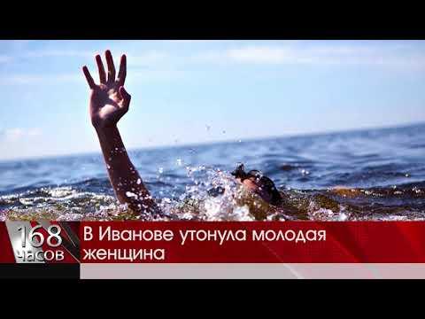 В Иванове утонула молодая женщина