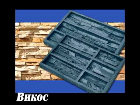 Где купить формы для тротуарной плитки нижний Новгород - YouTube