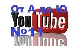 Як налаштувати посилання в шапці, опис каналу, налаштування шапки каналу Ю11 YouTube від А до Ю