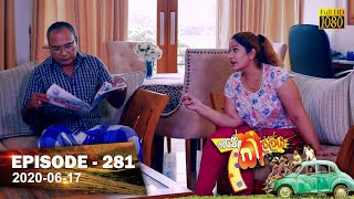 Hathe Kalliya | Episode 281 | 2020-06-17 Thumbnail