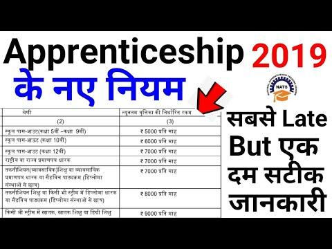 Apprenticeship के नए नियम 2019 | Apprenticeship New Rule 2019 | Apprenticeship Stipend Decided