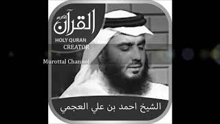 Surah Pendek - Murottal By Ahmad Bin Ali Al AJmy