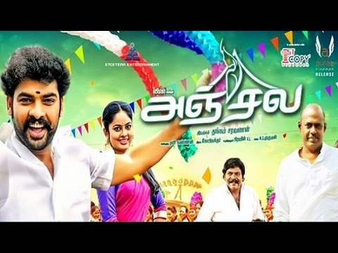 Anjala Full Movie HD | Vimal, Nanditha,...