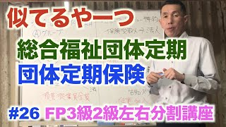 FP3級2級「左右分割講座」#26「総合福祉団体定期と団体定期保険」
