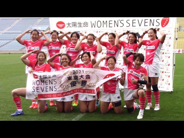 太陽生命女子セブンズ第1戦 五輪候補チームが優勝