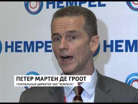 Завод «Hempel» стал хорошим примером импортозамещения